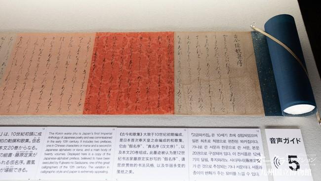 オークラコレクション展の国宝「古今和歌集序」