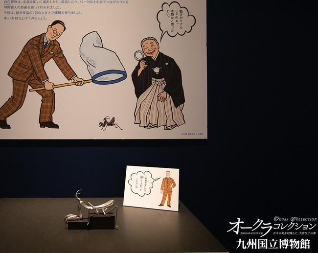 オークラコレクション展の触れる自在置物