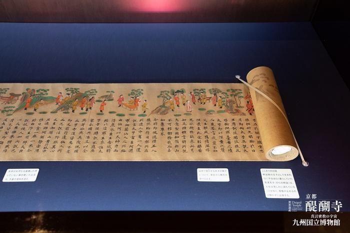 九国博の醍醐寺展で展示された絵因果経の写真